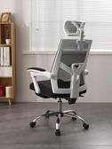 電腦椅家用舒適休閒辦公椅可躺弓形網布椅子學生椅透氣電競游戲椅 陽光好物