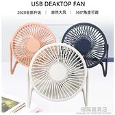 USB小風扇學生宿舍床上桌面4寸6寸靜音便攜式辦公迷你風扇家用 極簡雜貨