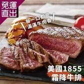勝崎生鮮 美國1855黑安格斯熟成霜降牛排5片組 (150公克±10%/1片)【免運直出】