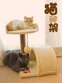 小型貓架貓爬架貓窩貓樹貓架子貓抓板柱貓樂園貓玩具 露露日記