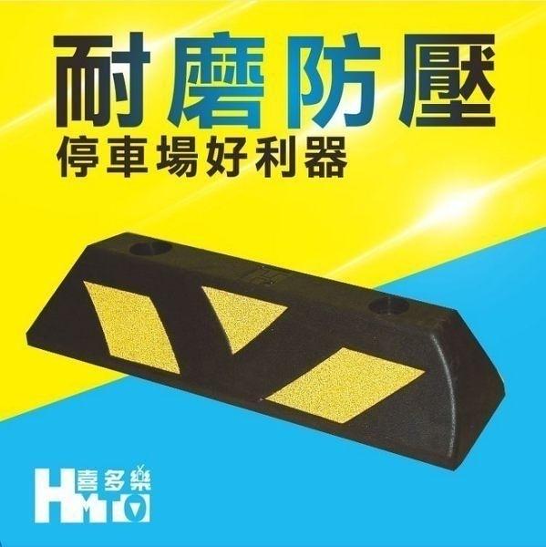 【橡膠車輪檔950V】~~防撞/防壓/耐磨/停車場/私人場地/辦公大樓
