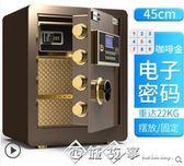 密碼保險櫃家用辦公入牆隱形保險箱小型防盜保管箱45cm床頭櫃收納全鋼抽屜QM 西城故事