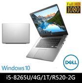 DELL 戴爾15-3583-R1528STW/銀/i5-8265U/4G/1T/R520-2G) 15.6吋筆電-------買就送128G隨身碟