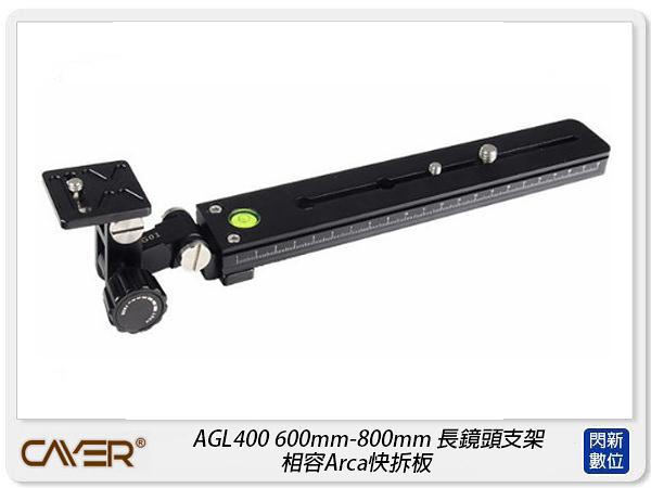 Cayer 卡宴 AGL400 長鏡頭托架 600mm-800mm 長鏡頭支架 相容Arca快拆板(公司貨)