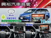 【專車專款】TOYOTA Wish專用 10.1吋伸縮螢幕彩全觸控安卓主機*內建DVD+藍芽+導航+安卓四合一