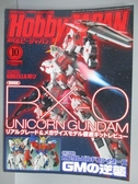 【書寶二手書T6/嗜好_QBO】Hobby Japan_580期_RX-O Unicorn Gundam_日文