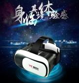 VR眼鏡 vr一體機4d虛擬現實vr眼鏡手機專用電影游戲ar眼睛box頭盔3d智慧 免運 雙12