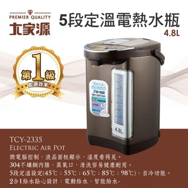 【中彰投電器】大家源(4.8L/5段定溫)液晶顯示熱水瓶,TCY-2335【全館刷卡分期+免運費】