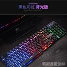 鍵盤機械手感鍵盤臺式電腦筆記本遊戲USB有線鍵盤靜音無聲打字電競【凱斯盾】