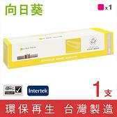 向日葵 for Fuji Xerox CT201666 紅色環保碳粉匣/適用DocuPrint C5005d