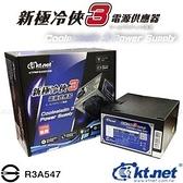 新極冷俠III400W 12CM風扇電源供應器 / KTPWF340012B