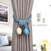 一個裝窗簾綁帶綁繩窗簾扣繩子綁帶簡約現代窗簾綁帶【雲木雜貨】