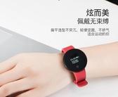 電子手錶男學生潮流新概念小米華為運動計步多功能智慧手環女防水 俏女孩