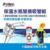 藍色企鵝 Puku 保溫水瓶專用替換吸管+墊圈組(配件)