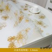 pvc桌墊軟玻璃茶幾墊防水防油防燙隔熱餐桌布【毒家貨源】