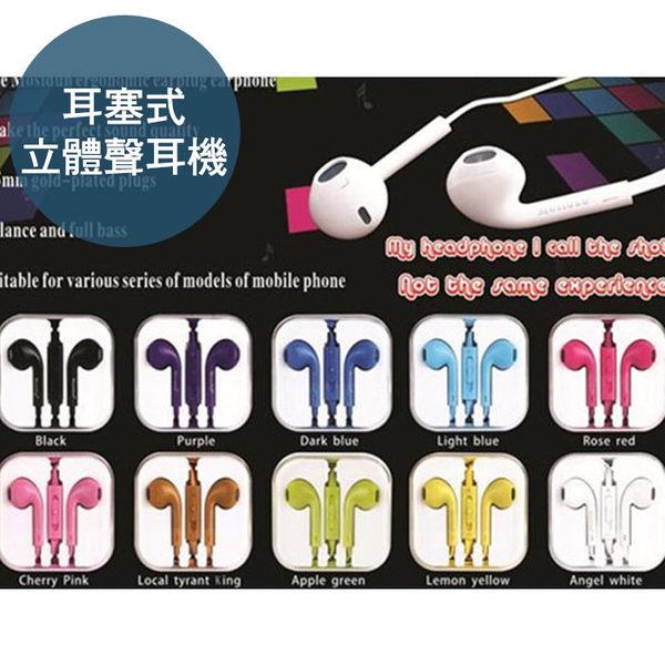 MSD-930 入耳式 耳機 活塞 線控 耳塞式 麥克風 紅米NOTE APPLE LG 三星 HTC SONY