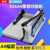 裁紙機 858A4厚層切紙機手動裁切機切刀相冊皮革標書裁紙機切刀4CM厚重型YTL 免運