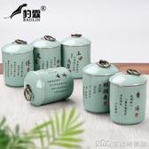 豹霖哥窯小茶葉罐子茶罐陶瓷罐密封罐儲存罐便攜小號迷你旅行家用 生活樂事館