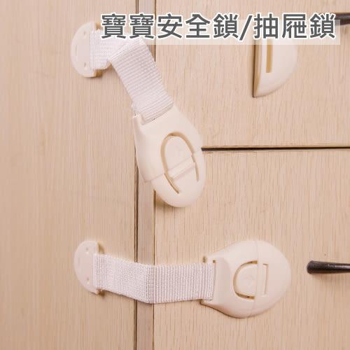 【A-HUNG】寶寶安全鎖 卡栓式 兒童 抽屜鎖 防夾鎖 衣櫥鎖 門鎖 多功能 防開鎖 箱鎖 櫃子鎖 防護鎖
