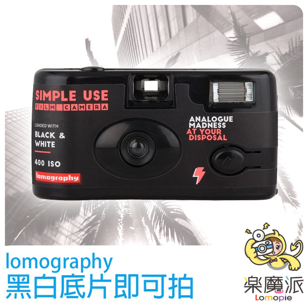 Lomography Simple Use 35mm 黑白底片 即可拍 Lady Grey ISO 400 36張