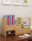 書櫃 書架學生桌面收納小架子書櫃兒童辦公桌上創意伸縮簡易置物架書桌【快速出貨】