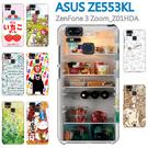 [ZE553KL 軟殼]華碩 ASUS ZneFone 3 Zoom Z01HDA 手機殼 保護套 外殼