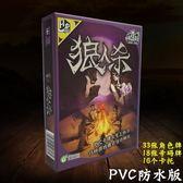 桌游狼人殺PVC防水卡牌游戲官方限定版2019加厚號碼牌徽章新角色 造物空間