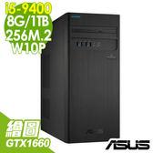 【現貨】 D340MC i5-9400/8G/1T+256M.2/GTX1660/500W/W10P 商用電腦