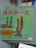 【書寶二手書T2/少年童書_QHR】精采過一生_芭貝‧柯爾
