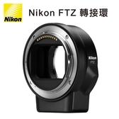 Nikon FTZ 轉接環 公司貨 白盒