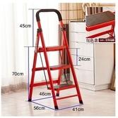師步步高梯子升級卡扣四步五步梯家用折疊梯人字梯加厚【紅色3 步加厚】