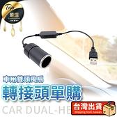 現貨!車用雙頭風扇單購區-單購USB轉接頭 轉接頭 USB升壓線 USB供電轉接頭 #捕夢網