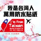 CPMAX 我是台灣人萬用防水貼紙 一組三入 台灣貼紙 避免歧視 台灣人辨認貼紙 H119