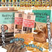 【zoo寵物商城】  SunnyCat草泥貓》原野大廚系列狗零食小盒隨身裝多種口味/盒