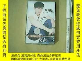 二手書博民逛書店老磁帶:吳奇隆罕見專輯 未開封Y2146 上海音像公司 出版20