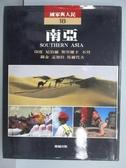 【書寶二手書T8/地理_PBN】國家與人民(18)南亞