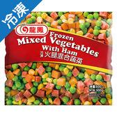 龍鳳冷凍火腿混合蔬菜 500G/包【愛買冷凍】