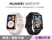 (免運) HUAWEI WATCH FIT 智慧手錶/防水健康手環 (血氧偵測)