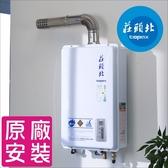 Buyjm 莊頭北 熱水器 電熱水器 水溫控制 TH-7126FE