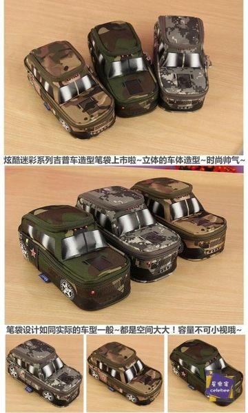 筆袋 創意時尚 吉普車越野車坦克造型大容量密碼鎖筆袋 鉛筆盒一件 12色