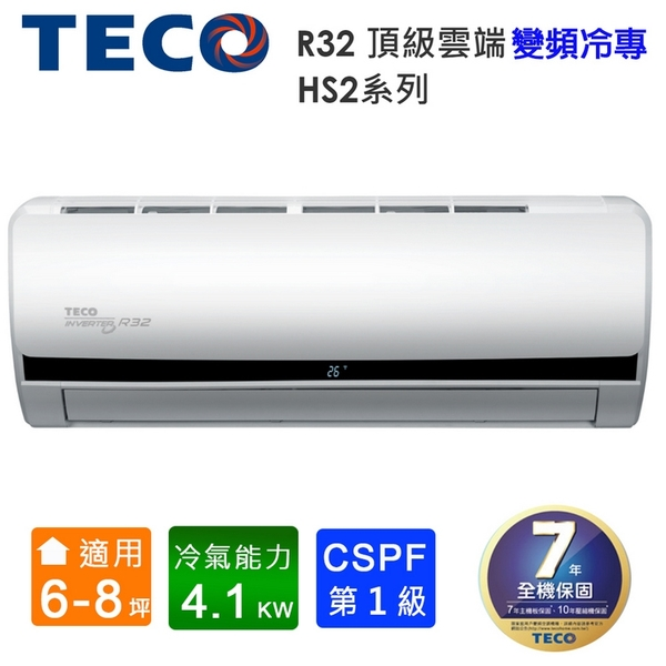 TECO東元6-8坪一級R32變頻頂級冷專分離式冷氣 MS41IE-HS2/MA41IC-HS2~自助價