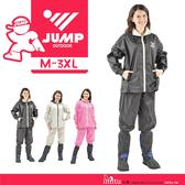 imitu 【JUMP】挺麗II代套裝休閒風雨衣(三色_M~3XL)全套內裡