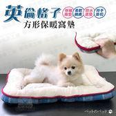 【S號】英倫格子方形保暖窩墊 保暖窩 保暖墊 寵物窩 狗窩 貓窩 狗墊 貓墊 冬季窩 舒適窩 柔軟窩