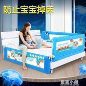 66CM床護欄嬰幼兒童床床欄寶寶防摔防護欄1.8米2米大床通用擋板圍欄床QM 藍嵐