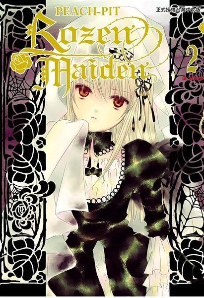 (二手書)Rozen Maiden(2)