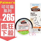 Palmer's 可可脂系列 胸部/小肚肚緊實霜 二款供選 另有乳液止癢油☆艾莉莎ELS☆