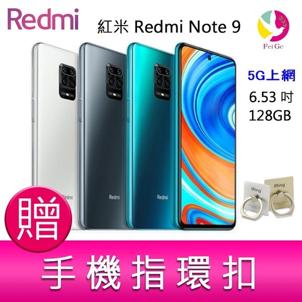 分期0利率 小米 紅米 Redmi Note 9 (4G/128G) 6.53吋 雙卡雙待 智慧型手機(公司貨) 贈『手機指環扣 *1』
