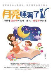月亮睡著了(做最會講故事的媽媽,講孩子最愛聽的故事)
