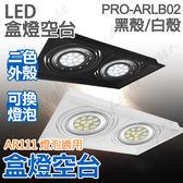 【有燈氏】LED AR111 四角 崁燈 四方 方型 超薄 盒燈 燈具空台 2燈 無燈泡【PRO-ARLB02】