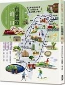 台灣鐵道一泊二日